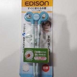 エジソン すぐに使えるお箸 2歳~(カトラリー/箸)