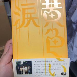 黄色い涙('07ジェイ・ストーム)〈初回限定版・2枚組〉