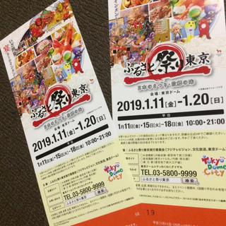 無料招待券 ペア ふるさと祭り東京 無料入場券 2枚 ペア 2019