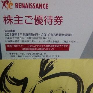 ルネサンス 株主優待 10枚(フィットネスクラブ)