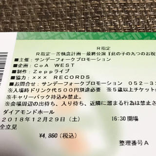 R指定 此の子の九つのお祝いに 名古屋