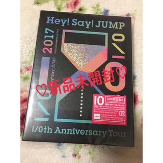 ヘイセイジャンプ(Hey! Say! JUMP)の新品未開封Hey!Say!JUMP 10thanniversarytourdvd(ミュージック)