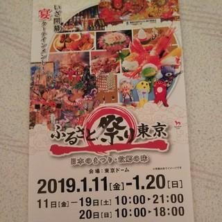 ふるさと祭り 東京 前売り券