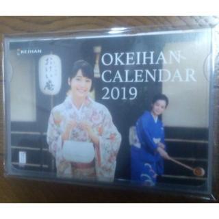 おけいはん 2019(カレンダー)