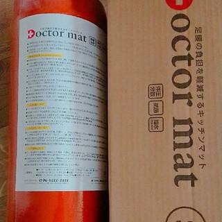 アサヒケイキンゾク(アサヒ軽金属)のドクターマット新品未使用Sサイズ(キッチンマット)