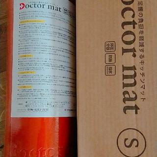 アサヒケイキンゾク(アサヒ軽金属)のドクターマット新品未使用 Sサイズ(キッチンマット)