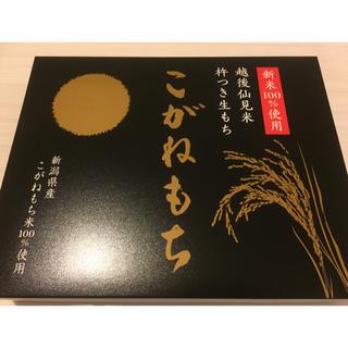 お正月必須‼︎ お餅 3点セット‼︎【 越後仙見米 ごがねもち 】(米/穀物)
