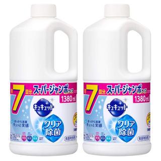 キュキュット食器用洗剤(洗剤/柔軟剤)