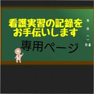 【専用ページ】看護実習 看護過程 (健康/医学)