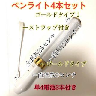 4本新色ゴールド LED ペンライト 15色 カラーチェンジ コンサートライトa(アイドルグッズ)