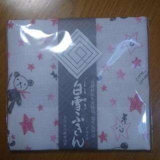 Rin様専用新品未開封 白雪ふきん三枚セット(テーブル用品)