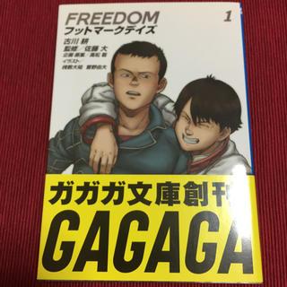 ショウガクカン(小学館)の【小説・文庫】FREEDOM フットマークデイズ1(文学/小説)