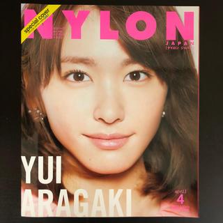 新垣結衣/NYLON 2014年4月号 スペシャルエディション  ナイロン (ファッション)