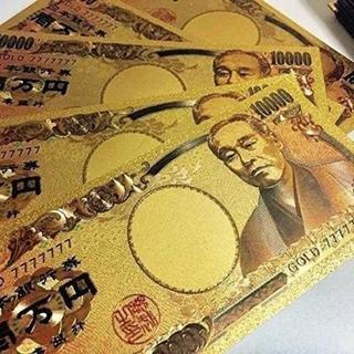 1万円札 金運 金 開運 UP 7ゾロ目 上位カラー 純金箔 1万円 財布 1枚(貨幣)