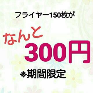 出血大サービス フライヤー150枚(印刷物)