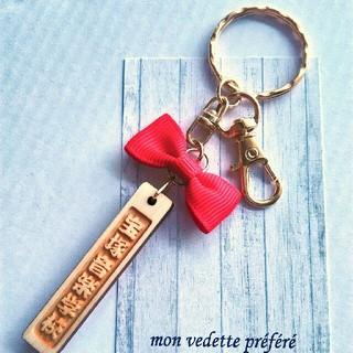 【宝塚音楽学校】校板と赤いリボンのキーホルダー(ミュージカル)