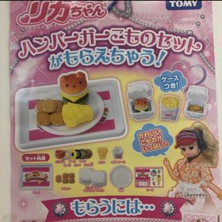 タカラトミー(Takara Tomy)のハンバーガーこものセット(おもちゃ/雑貨)