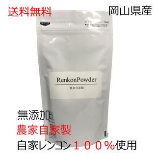 レンコン農家自作レンコンパウダー80g 送料無料(野菜)