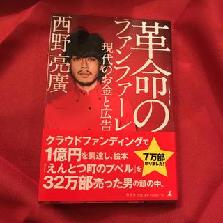 ゲントウシャ(幻冬舎)の革命のファンファーレ 現代のお金と広告/ 西野亮廣(ビジネス/経済)