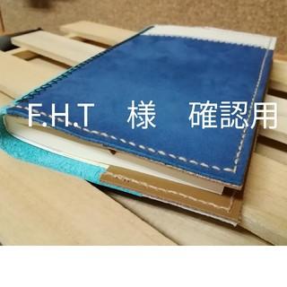 F.H.T 様 文庫本サイズ ブックカバー ツギハギDesign 栞2点(ブックカバー)