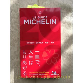 ミシュランガイド 京都・大阪 2018(地図/旅行ガイド)