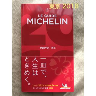 ミシュランガイド 東京 2018(地図/旅行ガイド)