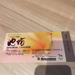 池坊展 名古屋チケット