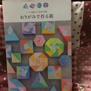 折り紙★本★ユニット(趣味/スポーツ/実用)