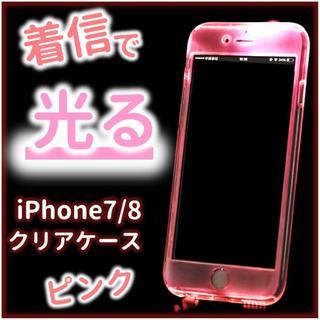 着信でピンクに光る!iPhone7/8用ケース 耐衝撃!!(ca27_i7)(iPhoneケース)