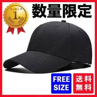 キャップ レディース メンズ キッズ 黒 帽子 フリーサイズ ブラック シンプル(キャップ)