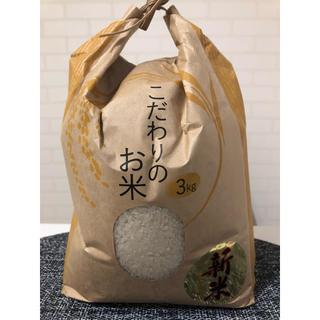 魚沼産 コシヒカリ 3キロ(米/穀物)