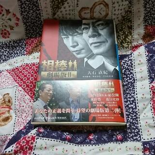 ショウガクカン(小学館)の相棒劇場版Ⅱ 小説(文学/小説)