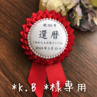 *K.B*様専用 還暦ロゼット(コサージュ/ブローチ)