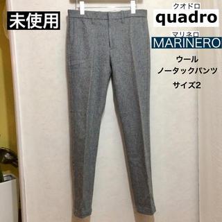 クアドロ(QUADRO)のquadro marinero ウールパンツ チャコールグレー サイズ2(その他)