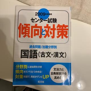 オウブンシャ(旺文社)のセンター試験用 傾向と対策 国語(古文・漢文)(参考書)