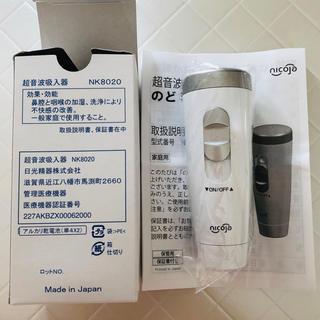 土日セール❣️通販生活 のどミスト 新品✴︎インフルエンザ予防にも‼️(加湿器/除湿機)