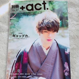 アクト(ACT)の別冊プラスアクト vol.27(アート/エンタメ/ホビー)