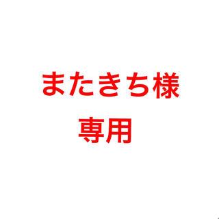 コウダンシャ(講談社)のまたきち様 専用(青年漫画)