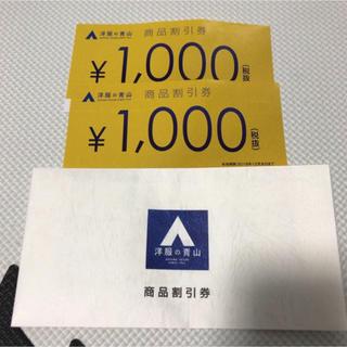アオヤマ(青山)の洋服の青山 商品割引券(ショッピング)