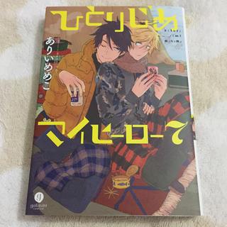 ひとりじめマイヒーロー 7巻 ありいめめこ(その他)