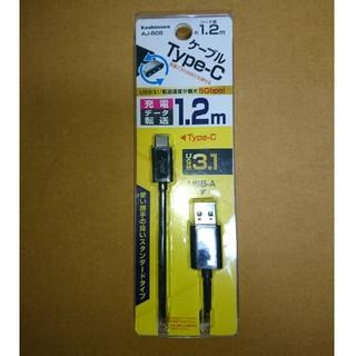 カシムラ(Kashimura)の [新品]Type-C USB充電/同期ケーブル 1.2m USB3.1 (バッテリー/充電器)