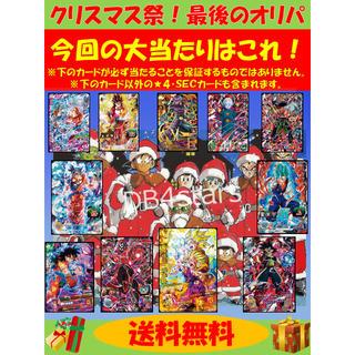 ドラゴンボール(ドラゴンボール)の【クリスマス祭!今だけ】5パック ドラゴンボールヒーローズ 豪華オリパ(シングルカード)