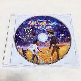 ディズニー(Disney)のリメンバーミー DVDのみ出品  未再生 ピクサー  (アニメ)