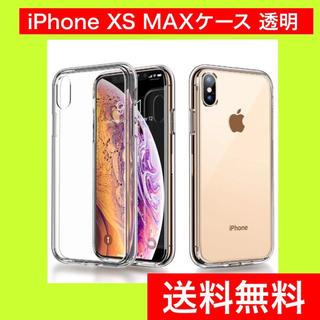 【早い者勝ち】スマホケース iPhone XS MAX ケース (iPhoneケース)