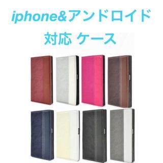 (人気商品) iPhone&色々な機種 対応 ケース手帳型 (9色)(iPhoneケース)