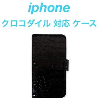 (人気商品)  iPhone クロコダイル柄 手帳型 ケース(7色)(iPhoneケース)