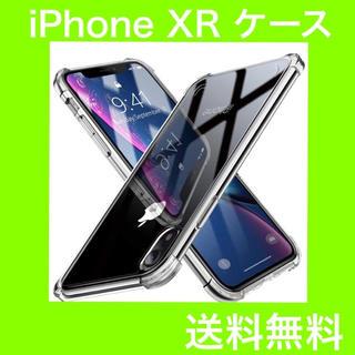 【早い者勝ち】iPhone XR ケース クリア (iPhoneケース)