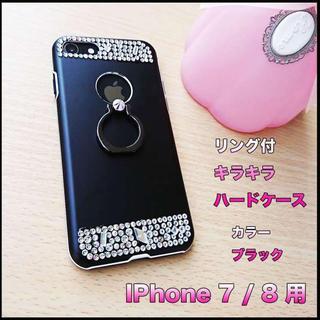 iPhone 7 / 8用 キラキラ ハードケース ブラック リング付(iPhoneケース)