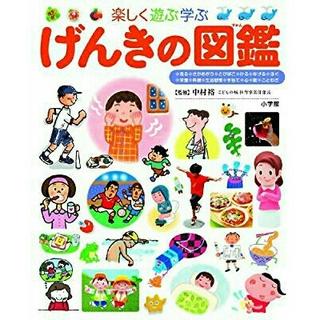 ショウガクカン(小学館)のげんきの図鑑(絵本/児童書)