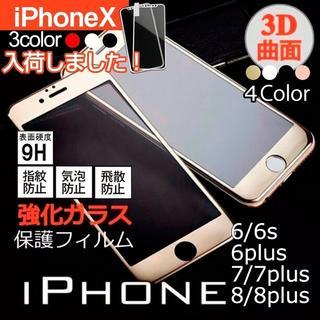 新品♡iPhone強化ガラスフィルム(iPhoneケース)
